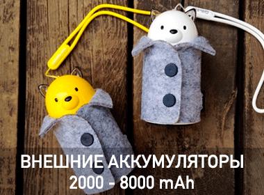 внешние аккумуляторы emie iwo xiaomi ёмкостью от 2000 до 8000 mAh