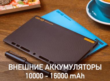 внешние аккумуляторы emie iwo xiaomi ёмкостью от 10000 до 16000 mAh