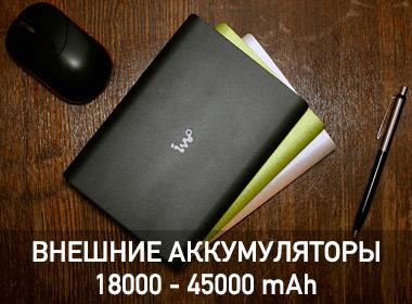 внешние аккумуляторы emie iwo xiaomi ёмкостью от 18000 до 45000 mAh